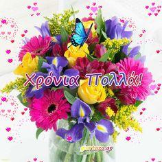 Χρόνια Πολλά Κινούμενες Εικόνες giortazo Happy Name Day, Happy Names, Floral Wreath, Greek, Wreaths, Decor, Floral Crown, Decoration, Door Wreaths