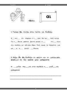 α΄ δημοτικού γλώσσα δ΄ τεύχος Greek Language, Back 2 School, Alphabet Book, Math For Kids, Grade 1, Spelling, Education, Books, Libros