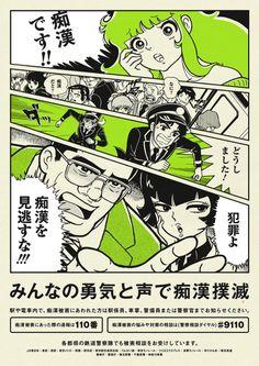 Tohru Morooka, 痴漢撲滅キャンペーンポスター2014