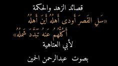 ٢٣) أبو العتاهية: سل القصر أودى أهله أين أهله، بصوت عبدالرحمن الحمين
