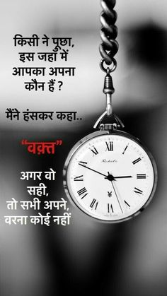 Hindi Quotes Images, Life Quotes Pictures, Hindi Quotes On Life, Poetry Quotes, Hindi Shayari Life, Famous Quotes, Good Morning Life Quotes, Good Thoughts Quotes, Good Life Quotes