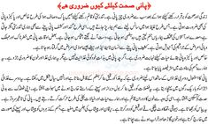 jang e khyber history in urdu islamic stories urdu korner  why water is important