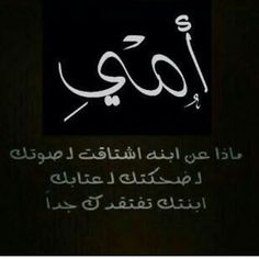 I Miss My Mom, Arabic Quotes, Words, Islam, Sweet, Handsome Quotes, Candy, Miss My Mom, Quotes In Arabic