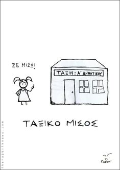 Jokes, Math, Comics, Greece, Rabbit, Funny, Greece Country, Bunny, Rabbits