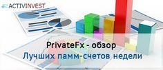 PrivateFX — лучшие памм-управляющие недели на блоге активного инвестора! Еженедельный обзор топ-4 самых интересных памм-счета недели 1.EvgeniyChaev — за месяц торговли на площадке управляющему удалось привлечь инвестиций на сумму практически равную 300 000$. Доходность по памм-счету составила +63.58% при максимальной плавающей просадке в -0.65% Понедельная доходность памм-счета в % Увеличение лотности и снижение доходности памм-счета