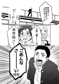 Haikyuu Manga, Haikyuu Ships, Karasuno, Haiku, Doujinshi, Cartoon, Comics, Pixiv, B Love