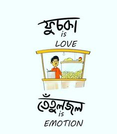 Bengali Poems, Bengali Art, Bengali Food, Hot Quotes, Girly Quotes, Life Quotes, Anniversary Quotes Funny, Learn Computer Coding, Value Quotes