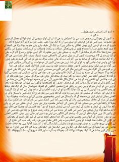 Urdu Stories, Life Rules, Words, Quotes, Joy, Quotations, Glee, Being Happy, Quote