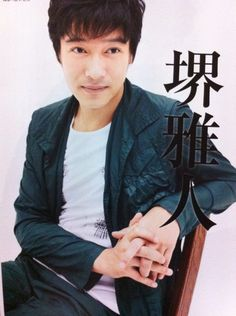 Legal Highs, Japanese Men, Actors, Character, Beautiful, Lettering, Actor