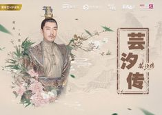 Legend of Yun Xi poster, t-shirt, mouse pad Chinese Man, 2018 Movies, Black And White, Canvas, My Love, Artwork, Anime, Movie Posters, Dramas