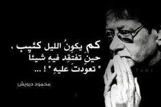 محمود درويش..من رواءع..الشاعر محمود درويش..!!!