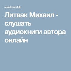 Литвак Михаил - слушать аудиокниги автора онлайн