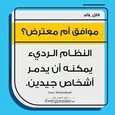 شاهد وتابع المزيد 👇 http://EveryLeader.net #اقوال #القيادة #الادارة #النجاح #كل_قائد #عربي #تحفيز #تطوير #EveryLeader #Leadership #inspiration #motivated #successquotes #motivation #quotes #follow #instaquote #learn #dreambig #love #instagood #  EveryLeader  posted a photo:       via  www.EveryLeader.net  http://www.flickr.com/photos/everyleader/33702797735/