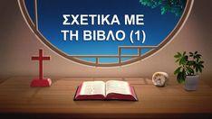 Ο Παντοδύναμος Θεός λέει: «Πώς πρέπει να προσεγγίζεται η Βίβλος όσον αφορά την πίστη στον Θεό; Πρόκειται για ερώτημα αρχής. Γιατί κοινωνούμε αυτό το ερώτημα; Επειδή στο μέλλον θα διαδώσεις το ευαγγέλιο και θα διευρύνεις το έργο της Εποχής της Βασιλείας και δεν αρκεί απλώς να μιλάς για το έργο του Θεού την σήμερον ημέρα». #ανάσταση_του_Χριστού #λογια_Χριστου#αγιο_πνευμα#η_ιστορία_του_Θεού #λογια_για_αγαπη #αγαπη_και_συγχωρεση#ευαγγελιο