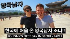 한국에 처음 온 영국남자 조니!!! // Johnny's First Time in KOREA!!