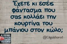 Funny Greek Quotes, Greek Memes, Hilarious Quotes, Funny Images, Funny Photos, Clever Quotes, Magic Words, Try Not To Laugh, Funny Clips