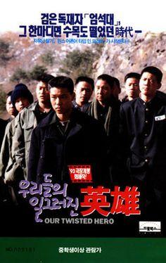 우리들의 일그러진 영웅 (Our Twisted Hero), 박종원, 1992. 홍경인, 고정일, 최민식.
