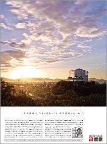 写真:姫路城「平成の保存修理工事」Vol.1 (2013年11月)