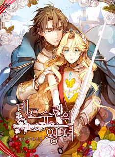 Anime Cupples, Cartoon As Anime, Anime Couples Manga, Romantic Manga, Manga Collection, Manga Love, Manhwa Manga, Light Novel, Manga Art