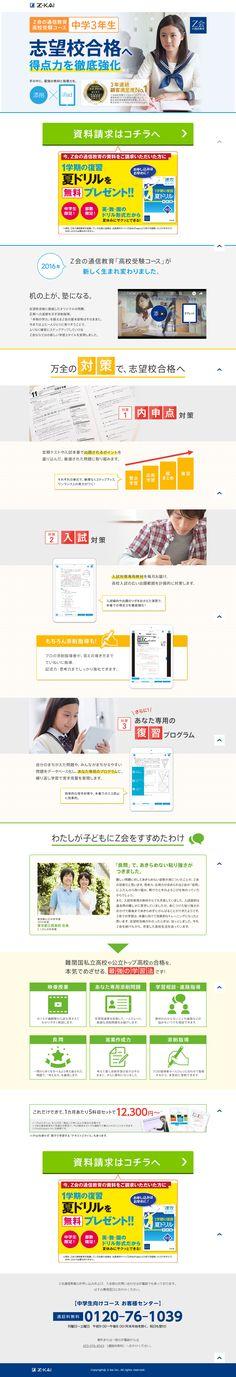 http://www.zkai.co.jp/ad/t/jr/30/1/index.asp?cd=REO