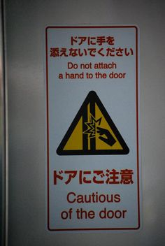 there are two things that I can think of that this could mean: You'll get shocked if you touch the door or be careful so the door doesn't close on your fingers or hand. Neither the wording nor the picture is clear. Translation Fail, Funny Translations, Japan Funny, Everyday Quotes, School Pictures, Funny Signs, Funny Fails, How To Relieve Stress, Funny Images