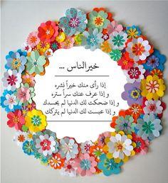اللهم سخر لي الارض ومن عليها Muslim Quotes, Arabic Quotes, Islamic Quotes, Poem Quotes, Wisdom Quotes, Life Quotes, Arabic Typing, Girly M, Beautiful Arabic Words