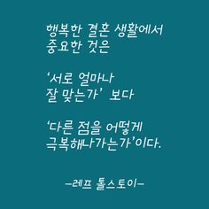 사랑에 관한 명언 : 네이버 블로그 Wise Quotes, Famous Quotes, Words Quotes, Inspirational Quotes, Sayings, The Words, Cool Words, Korean Phrases, Korean Quotes