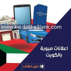 إعلانات مجانية مبوبة الكويت