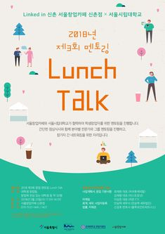 서울창업카페 Lunch Talk 포스터 디자인 Pop Posters, Text Types, Flyer Design, Promotion, Banner, Photoshop, Layout, Graphic Design, Illustration