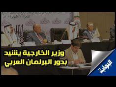 وزير الخارجية : يشيد بدور البرلمان العربي في تناول الهموم والمشاغل والقضايا العربية - YouTube
