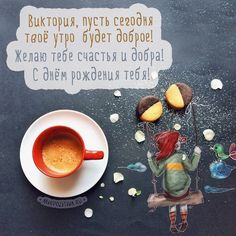 чашка кофе утро доброе Виктория Happy Birthday Wishes, Latte, Tableware, Handmade, Food, Postcards, Collage, Motivation, Sister Quotes