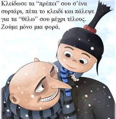 "I saw the movie ""Despicable me"" some days ago and I couldn't help but draw my two fave characters in this awesome movie! Gru and Agnes My Minion, Minions, Work Success, Despicable Me, Greek Quotes, My Memory, How To Better Yourself, Picture Quotes, Good Movies"