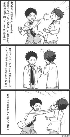 pixiv is an illustration community service where you can post and enjoy creative work. A large variety of work is uploaded, and user-organized contests are frequently held as well. Iwaizumi Hajime, Iwaoi, Haikyuu Manga, Haikyuu Fanart, Funny Comics, Community Service, Twitter, Blue And White, Non Profit Jobs