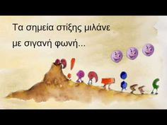 Greek Language, 4 Kids, Kids Education, Pre School, First Grade, Learn English, Picture Quotes, Baby Love, Grammar