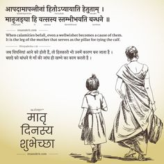 Mother's day quote in Sanskrit from Hitopadesha and Skanda Purana Mother Poems, Mothers Day Poems, Happy Mother Day Quotes, Mother Quotes, Happy Quotes, Sanskrit Quotes, Sanskrit Words, Dad Quotes, Words Quotes