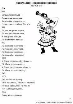 Russian Language, Children, Kids, Fictional Characters, Poetry, Young Children, Young Children, Boys, Boys