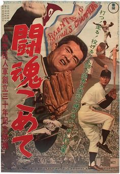 Sadaharu Oh and Shigeo Nagashima.