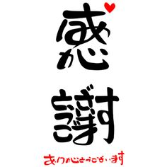 "Clever combination of ""kansha"" (gratitude, 感謝) and the kana for ""thank you""… Meaningful Quotes, Inspirational Quotes, Pop Art Fashion, Thank You Party, Japanese Characters, Japanese Calligraphy, Magic Words, Favorite Words, Typography Logo"