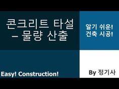 (1) 3.3. 콘크리트 타설 - 물량 산출 - YouTube