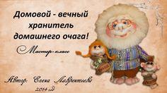 """МК """"Домовой-вечный хранитель домашнего очага!"""" - pawys Jimdo-Page!"""