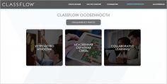ClassFlow – это облачное приложение, которое позволяет учителям создавать и проводить уроки, интегрируя разнообразные технологии, например, интерактивные доски. Доступны два приложения ClassFlow (приложение для учителя ClassFlow Teacher и приложение для ученика ClassFlow Student) для проведения динамичных уроков и совместного использования контента на соединенных устройствах в классе.png