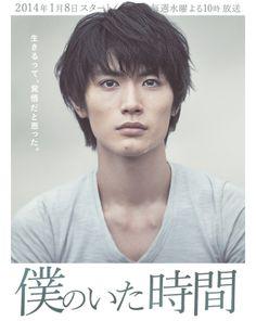 Boku no Ita Jikan/The Hours Of My Life. Japanese Drama. 2014.