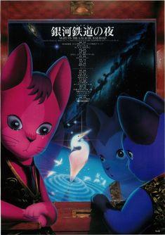 銀河鉄道の夜 : ポスター画像 - 映画.com All Movies, Movies And Tv Shows, Animal Society, Cat Character, Ghibli Movies, Online Anime, Animation, Fantasy Movies, Otaku