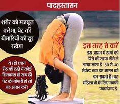 benefits of yoga Good Health Tips, Natural Health Tips, Health And Fitness Tips, Health And Beauty Tips, Healthy Tips, Natural Skin, Meditation Quotes, Yoga Meditation, Yoga Mantras