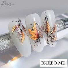 Diy Nails, Cute Nails, Pretty Nails, Nail Art Designs Videos, Fall Nail Art Designs, Autumn Nails, Winter Nails, Perfect Nails, Gorgeous Nails