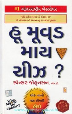 ? (Who Moved My Cheese) (Gujarati Edition) by