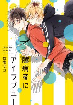 Amazon.co.jp: 臆病者にアイラブユー (B`s-LOVEY COMICS): 佐倉 リコ: 本