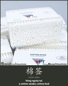 棉签 - mián qiān - bông ngoáy tai - cotton bud