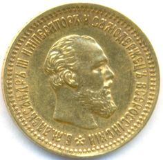 Obverse (front) side of the 5 Rouble gold coin of imperial Russia bearing the image of Tsar Alexander III (reigned 1881-1894).