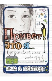 """Книга """"Привет! Это я…"""" - это дневник, который ведет Ода и где она рассказывает всё-всё. Она пишет о том, что все ее раздражают: сестренка Эрле, лучшая (самая-самая) подруга Хелле, старший брат Хелле Стиан (самый глупый!); о таинственных соседях; о..."""